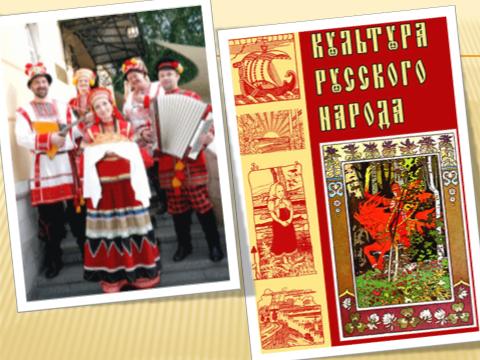 Декада русской культуры