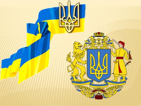 что символизирует герб украины