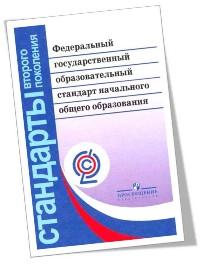 http://buz-gimn1.ucoz.ru/images/2011-2012/p38_fgosnachkl.jpg