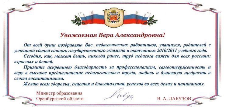 Поздравление с днём рождения министру